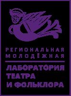 Лаборатория театра и фольклора